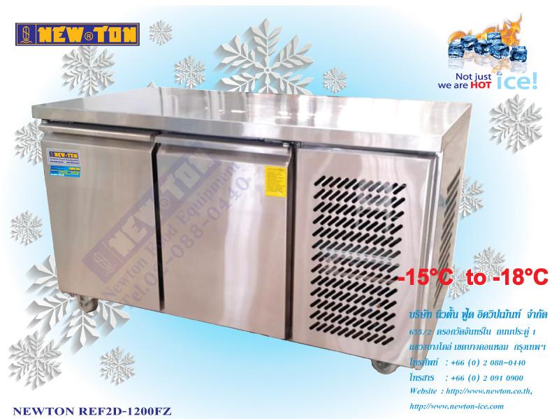 ตู้แช่แข็ง NEWTON REF2D-1200FZ