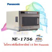 ไมโครเวฟ PANASONIC รุ่น NE-1756