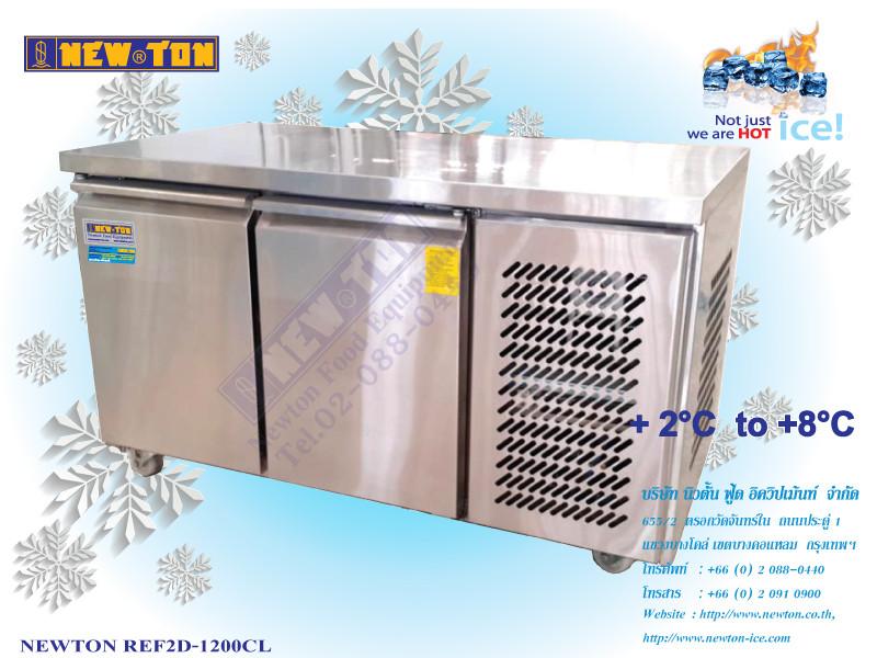 ตู้แช่เย็น NEWTON REF2D-1200CL