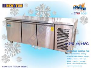 ตู้แช่เย็น NEWTON REF3D-2000CL